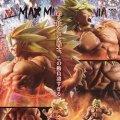 【09/9月・発売中】★ドラゴンボールZ 組立式DX MAX MUSCLE MANIA vol.1 【全2種】