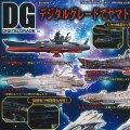 【10/12月・発売中】★デジタルグレード DGシリーズ 宇宙戦艦ヤマト