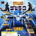 【97/12月・絶版】★HGシリーズ ゴジラ 3