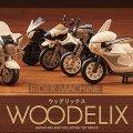 【12/7月・発売中】★WOODELIX (ウッデリックス)ライダーマシン
