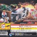 【15/1月・発売中】★仮面ライダードライブ ガシャポンシフトカー08