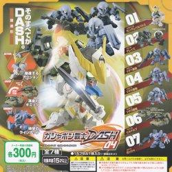 画像1: 【15/12月・発売中】★ガシャポン戦士 DASH 04