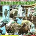 【07/6月・NEW】★原色旭山動物園立体図鑑I
