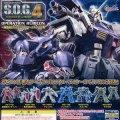 【07/3月・NEW】★S.O.G.(STRATEGY OF GUNDAM)4 〜機動戦士ガンダム0080〜ルビコン作戦