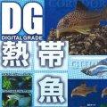 【10/6月・発売中】★デジタルグレードシリーズ DG 熱帯魚