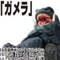 【10/6月・発売中】★特撮リボルテック NO.006 ガメラ