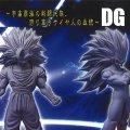 【10/12月・発売中】★デジタルグレード DGシリーズ ドラゴンボール改 サイヤ人伝説