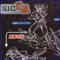 【07/3月・NEW】★S.I.C. 匠魂Vol.8≪(9種フルコンプ+重複3種)≫