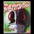 【絶版】★仮面ライダー ライダーマスクコレクション Vol.1